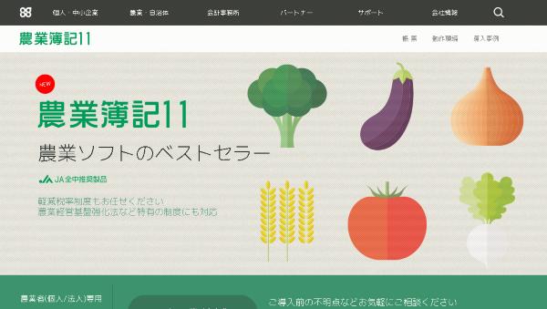 ソリマチ農業簿記11