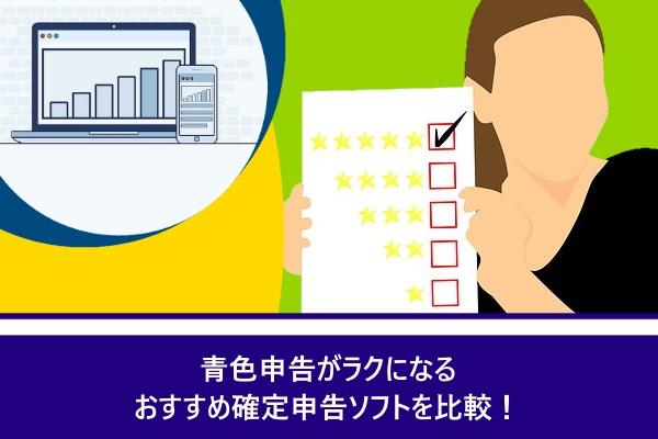 青色申告がラクになるおすすめ確定申告ソフトを比較!