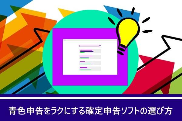 青色申告をラクにする確定申告ソフトの選び方