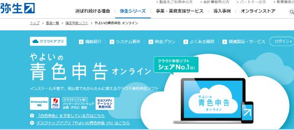 おすすめ確定申告ソフトやよいの青色申告オンライン