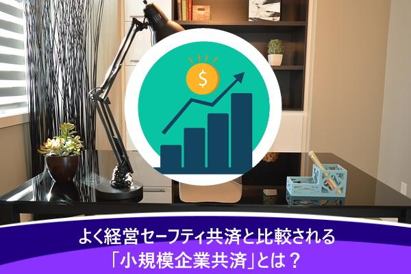 よく経営セーフティ共済と比較される「小規模企業共済」とは?