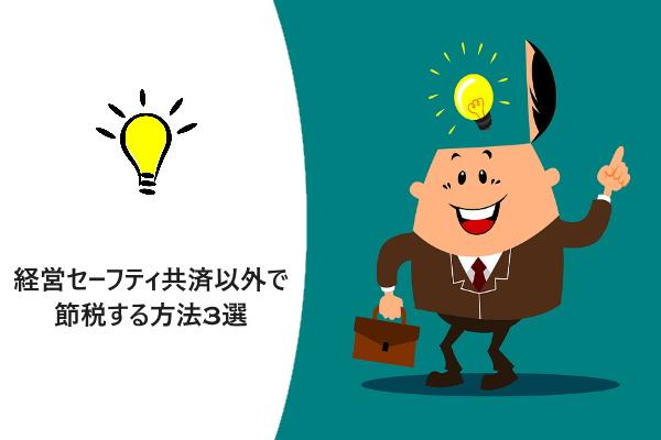 経営セーフティ共済以外で節税する方法3選