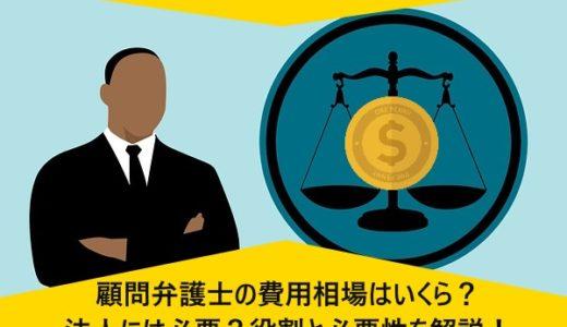 顧問弁護士の費用相場はいくら?法人には必要?役割と必要性を解説!