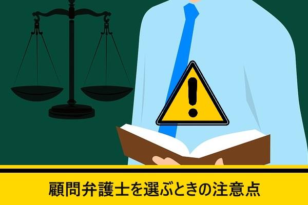 顧問弁護士を選ぶときの注意点