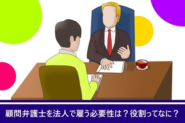 顧問弁護士を法人で雇う必要性は?役割ってなに?