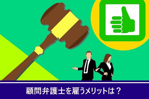 顧問弁護士を雇うメリットは?