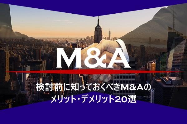 検討前に知っておくべきM&Aのメリット・デメリット20選