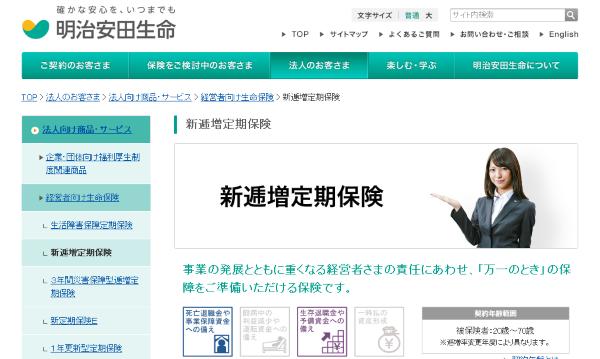 新逓増定期保険(明治安田生命)