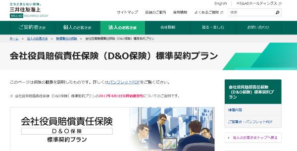D&O保険(三井住友海上)