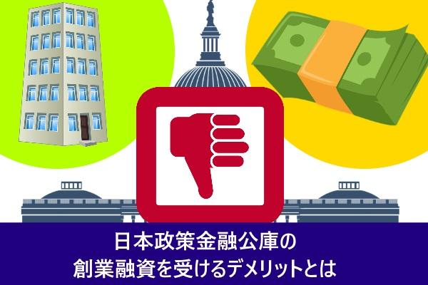 日本政策金融公庫の創業融資を受けるデメリットとは