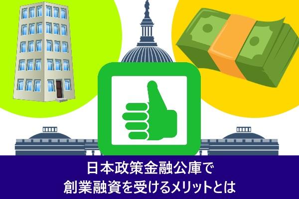 日本政策金融公庫の創業融資を受けるメリットとは