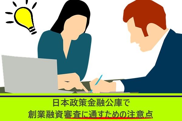 日本政策金融公庫で創業融資審査に通すための注意点