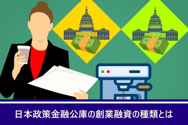 日本政策金融公庫の創業融資の種類とは
