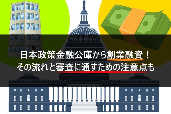 日本政策金融公庫から創業融資!その流れと審査に通すための注意点も