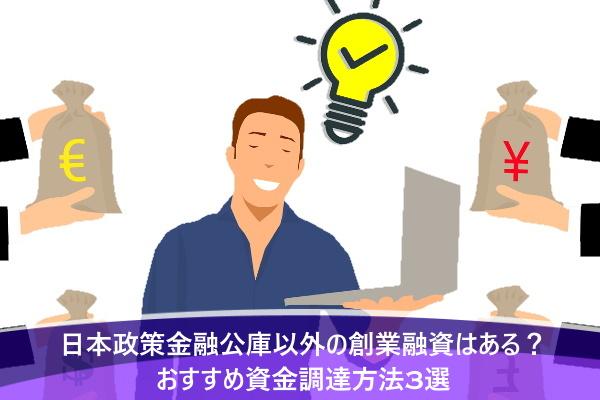 日本政策金融公庫以外の創業融資はある?おすすめ資金調達方法3選