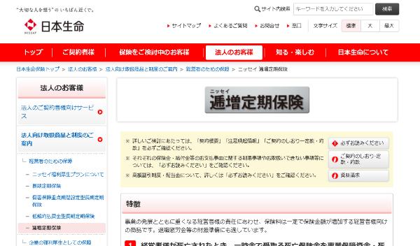 逓増定期保険(ニッセイ)