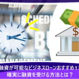 即日融資が可能なビジネスローンおすすめ13選!確実に融資を受ける方法とは?