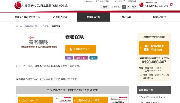 養老保険(損保ジャパン日本興亜ひまわり生命)