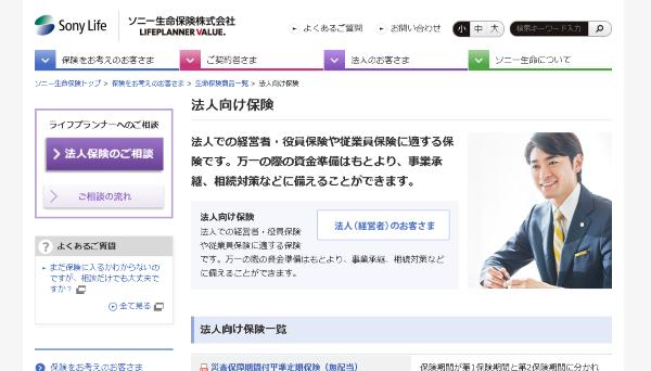 特殊養老保険(ソニー生命保険)
