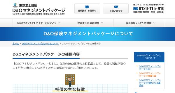 D&Oマネジメントパッケージ(東京海上日動)