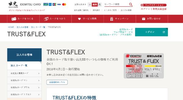 trustandflex