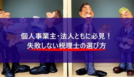 【個人事業主・法人ともに必見】失敗しない税理士の選び方