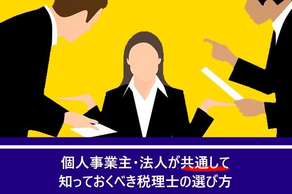 個人事業主・法人が共通して知っておくべき税理士の選び方