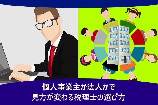 個人事業主か法人かで見方が変わる税理士の選び方