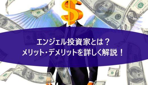 エンジェル投資家とは?メリット・デメリットを詳しく解説!