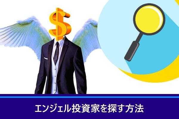 エンジェル投資家を探す方法