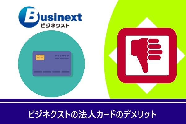 ビジネクストの法人カードのデメリット