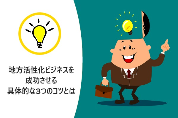 地方活性化ビジネスを成功させる具体的な3つのコツとは