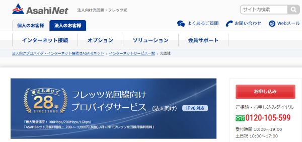 法人向け光回線おすすめasahi net