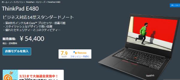 法人向けPCおすすめThinkPad E480