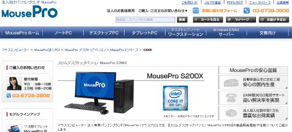 法人向けPCおすすめmousepro-s200x.