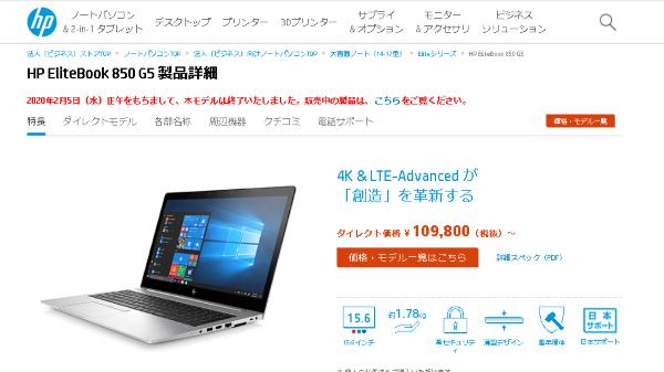 HP「EliteBook 850 G5」