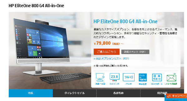 HP「EliteOne 800 G4 All-in-One」