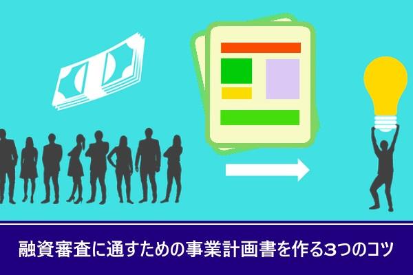 融資審査に通すための事業計画書を作る3つのコツ