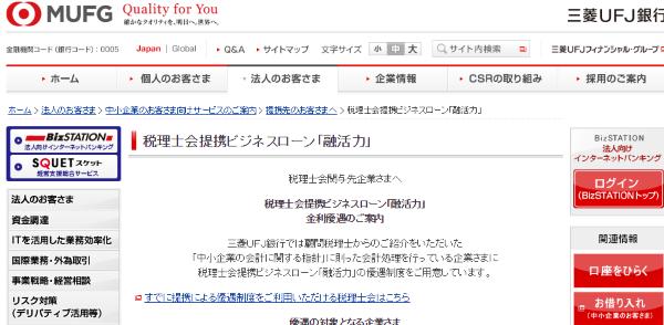 ビジネスローン融活力/三菱UFJ銀行