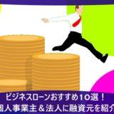 ビジネスローンおすすめ10選!個人事業主&法人に融資元を紹介