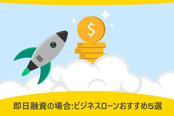即日融資の場合:ビジネスローンおすすめ5選