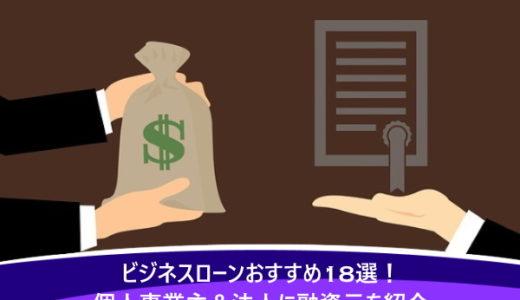 ビジネスローンおすすめ18選!個人事業主&法人に融資元を紹介