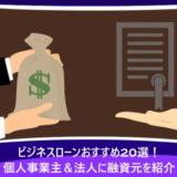 ビジネスローンおすすめ20選!個人事業主&法人に融資元を紹介