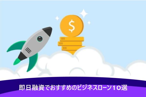 即日融資でおすすめのビジネスローン10選