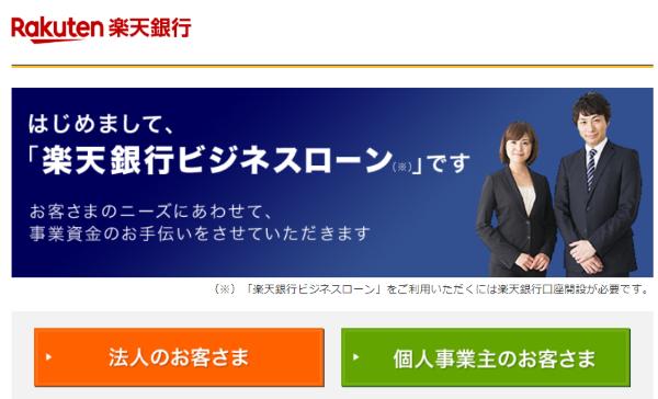 ビジネスローン/楽天銀行