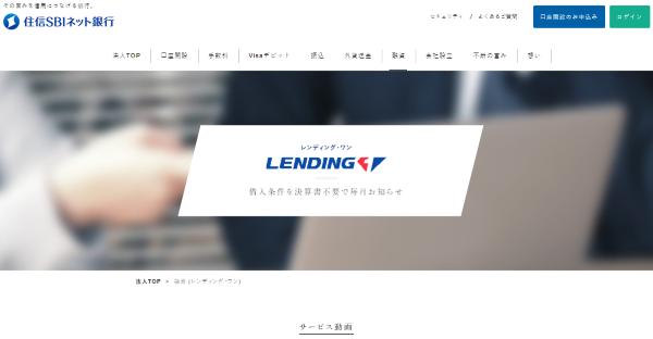 レンディング・ワン/住信SBIネット銀行