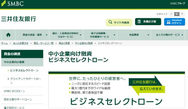 ビジネスセレクトローン/三井住友銀行