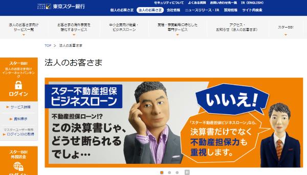 スター不動産担保ビジネスローン/東京スター銀行