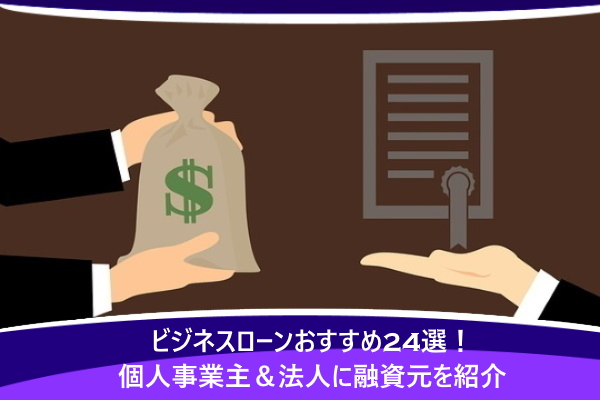 ビジネスローンおすすめ24選!個人事業主&法人に融資元を紹介