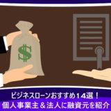 ビジネスローンおすすめ14選!個人事業主&法人に融資元を紹介